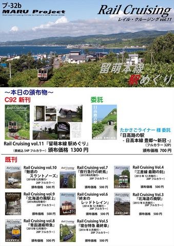 C92ポスター+お品書き_R.jpg