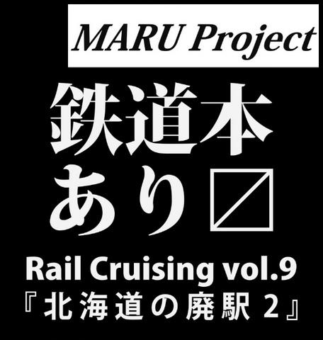 MARU Project北ティア5.jpg