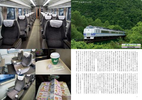 Rail Cruising vol.103.jpg