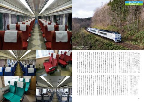 Rail Cruising vol.106.jpg
