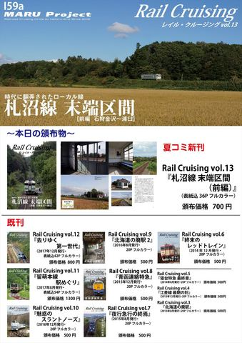 C94ポスター+お品書き_R.jpg