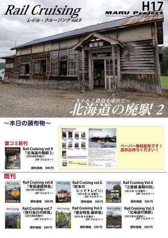 北ティア5ポスター+お品書き.jpg