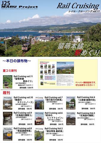 北ティア7ポスター+お品書き_R.jpg