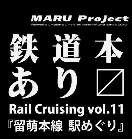 MARU Project 北ティア7_R.jpg