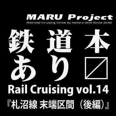 MARU Project北ティア10_R.jpg