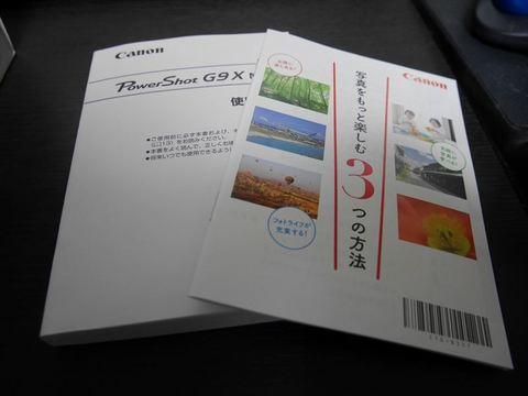 P1070698_R.JPG