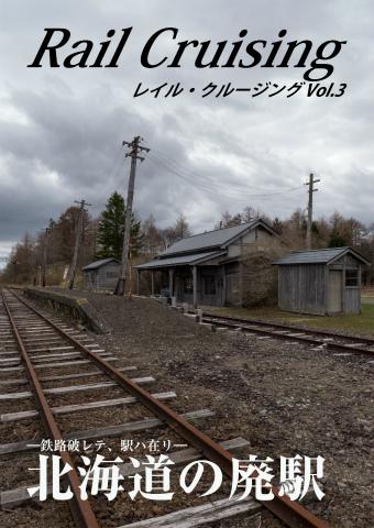 Rail Cruising Vol.3.jpg