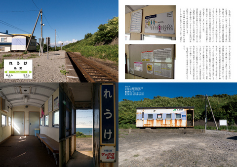 Rail Cruising vol.11本文18.jpg