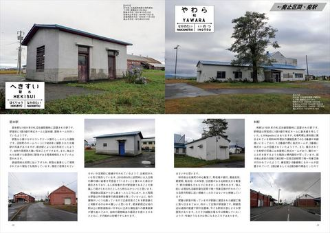 Rail Cruising vol.14本文10_R.jpg
