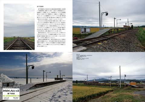 Rail Cruising vol.14本文4_R.jpg