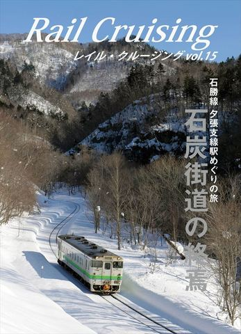 Rail Cruising vol.15 表1-42_R.jpg