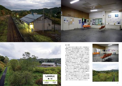 Rail Cruising vol.15本文13_R.jpg