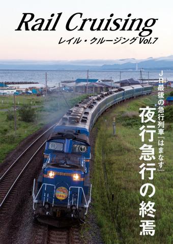 Rail Cruising vol.7.jpg
