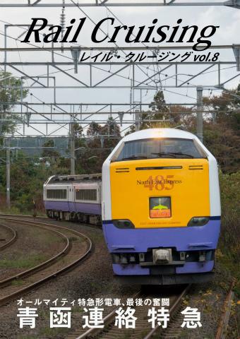 Rail Cruising vol.8.jpg