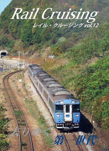 Rail Cruisingvol.12 表1-42_R.jpg