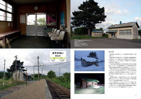 Rail Cruisingvol.13 本文12_R.jpg