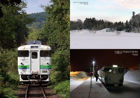 Rail Cruisingvol.13 本文16_R.jpg