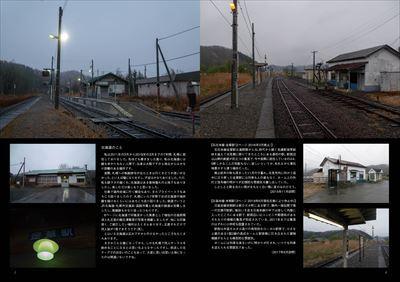 heitaro-2nd雑記帳出張編12_R.jpg