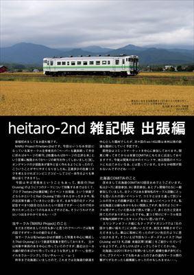 heitaro-2nd雑記帳出張編1_R.jpg